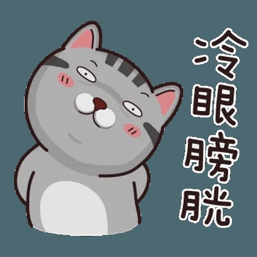 灰貓仔 - Sticker 25