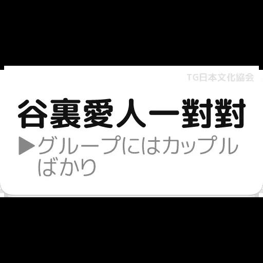 日3 - Sticker 9
