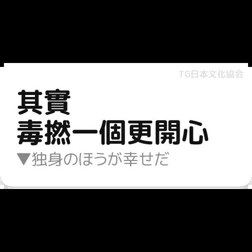 日3 - Sticker 16