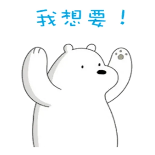 Webarebears - Sticker 21