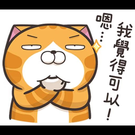 Lazycat-26n - Sticker 22