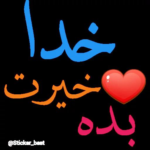 نوشته - Sticker 14