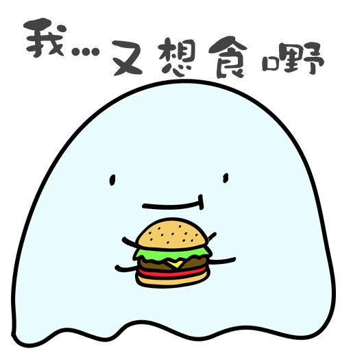 餓鬼Hunger_01 - Sticker 4