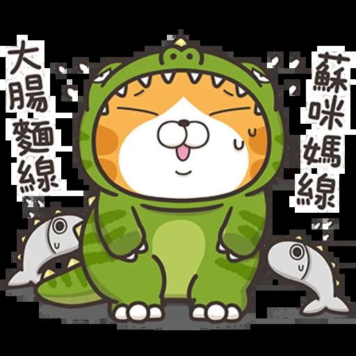 撚撚的白爛貓 - Sticker 30