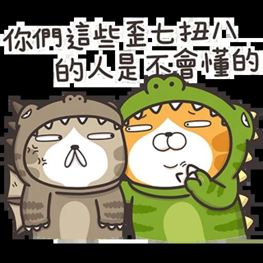 撚撚的白爛貓 - Sticker 3