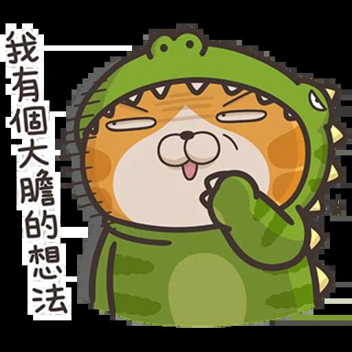 撚撚的白爛貓 - Sticker 29