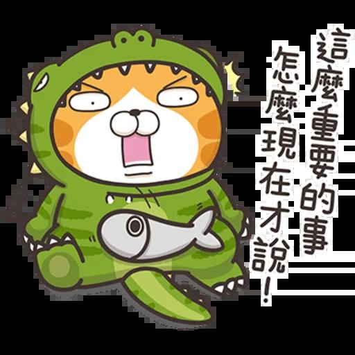 撚撚的白爛貓 - Sticker 2