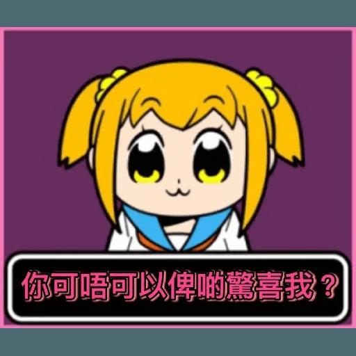 愛返工4 - Sticker 23