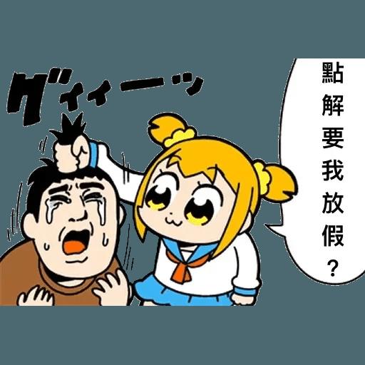 愛返工4 - Sticker 5