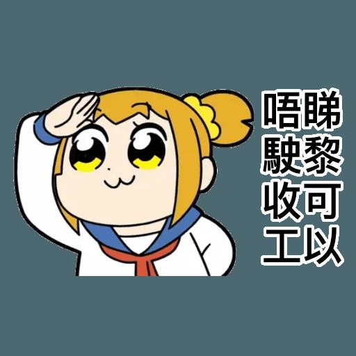 愛返工4 - Sticker 6