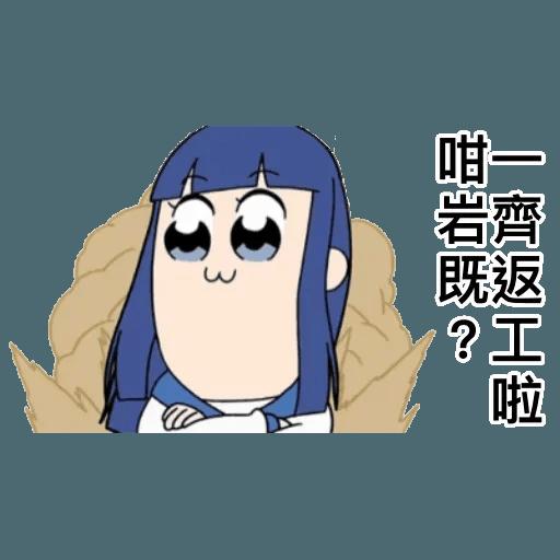 愛返工4 - Sticker 12
