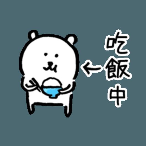 自我吐糟的白熊2 - Sticker 30