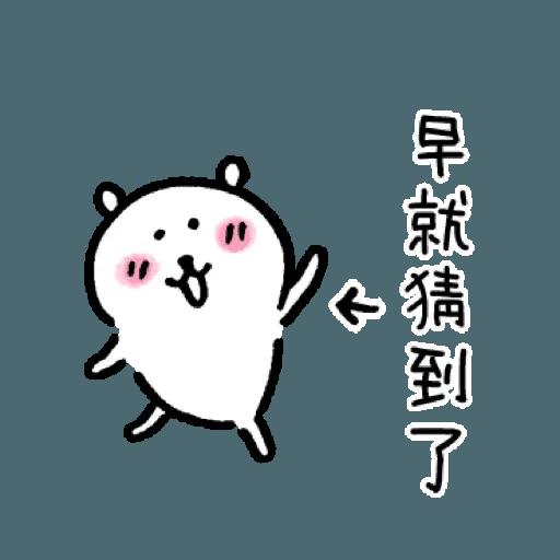 自我吐糟的白熊2 - Sticker 22