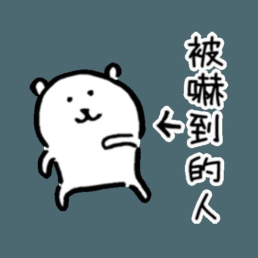 自我吐糟的白熊2 - Sticker 28