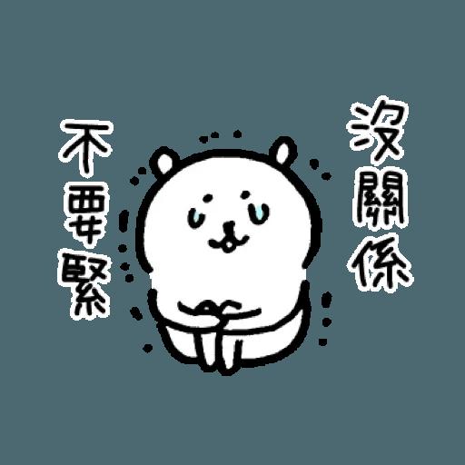 自我吐糟的白熊2 - Sticker 20