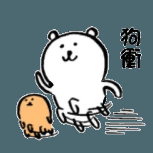 自我吐糟的白熊2 - Sticker 27