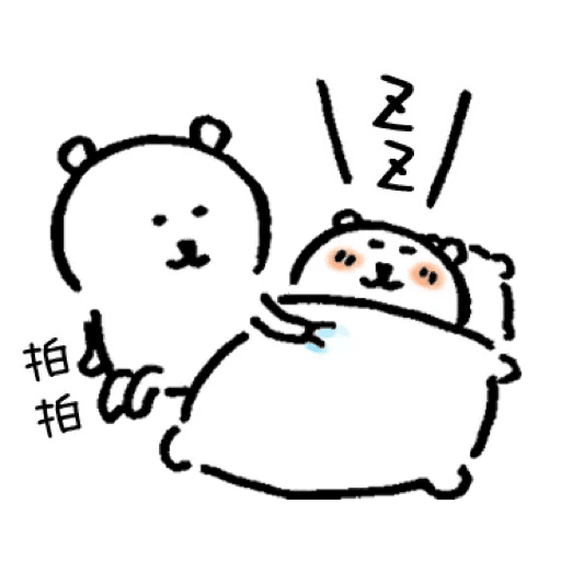 自我吐糟的白熊2 - Sticker 4