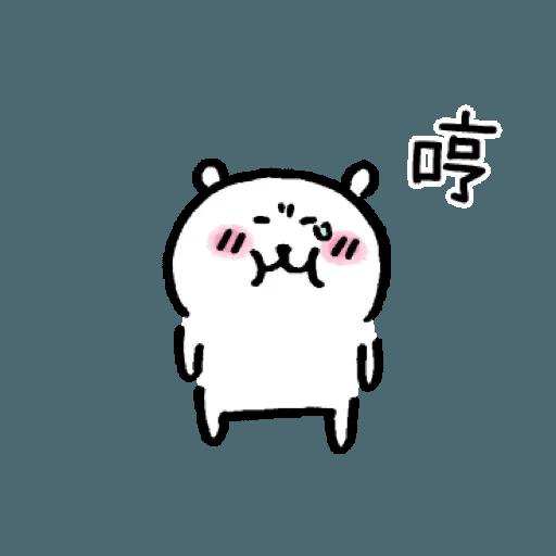 自我吐糟的白熊2 - Sticker 18