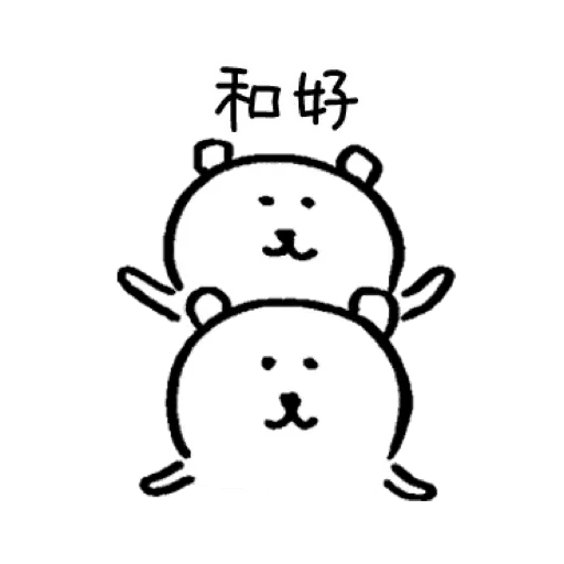 自我吐糟的白熊2 - Sticker 6
