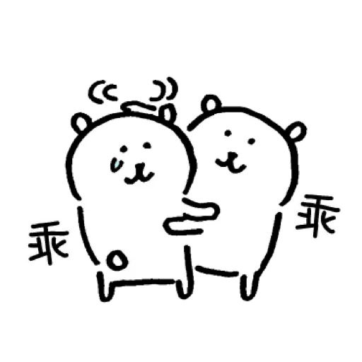 自我吐糟的白熊2 - Sticker 11