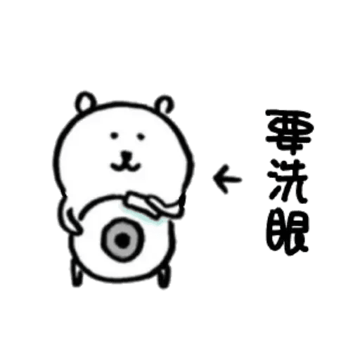 自我吐糟的白熊2 - Sticker 25