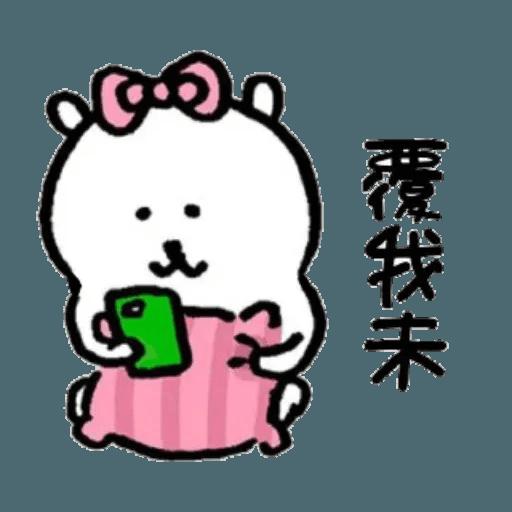 自我吐糟的白熊2 - Sticker 24