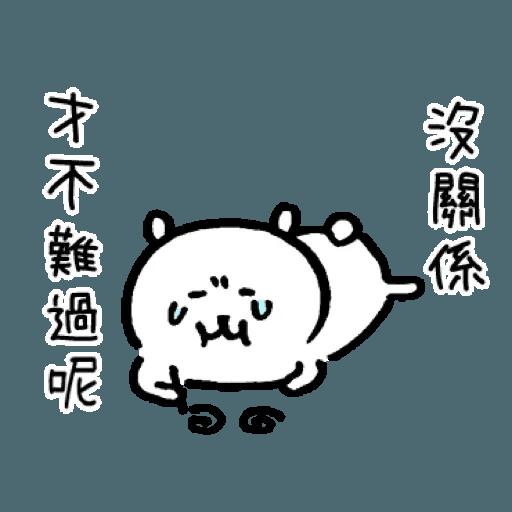 自我吐糟的白熊2 - Sticker 19