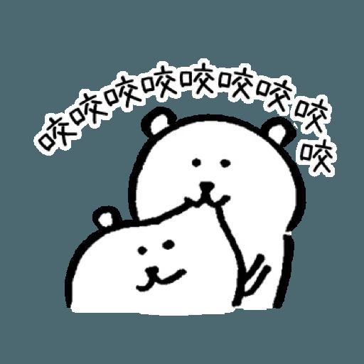 自我吐糟的白熊2 - Sticker 7