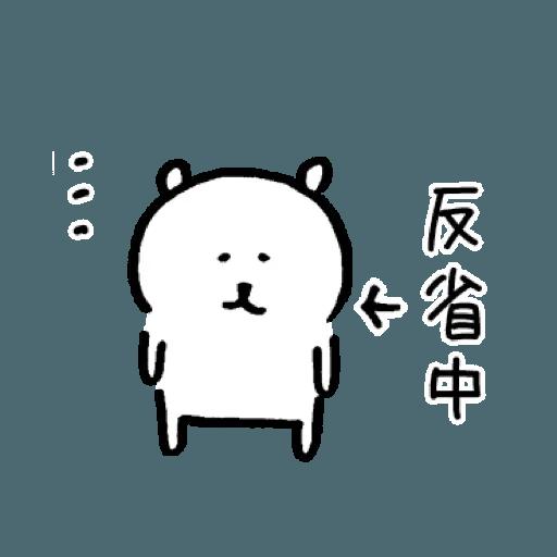 自我吐糟的白熊2 - Sticker 21