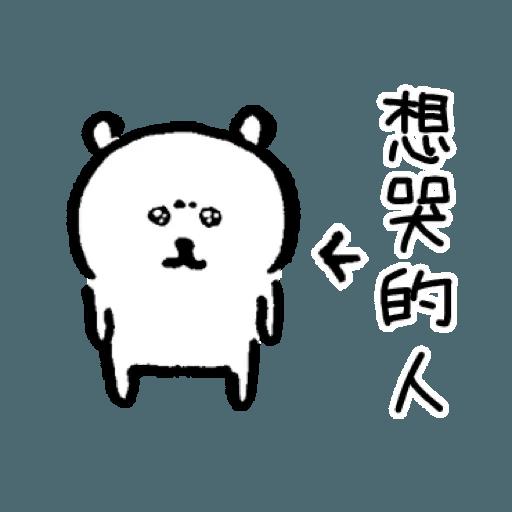 自我吐糟的白熊2 - Sticker 1
