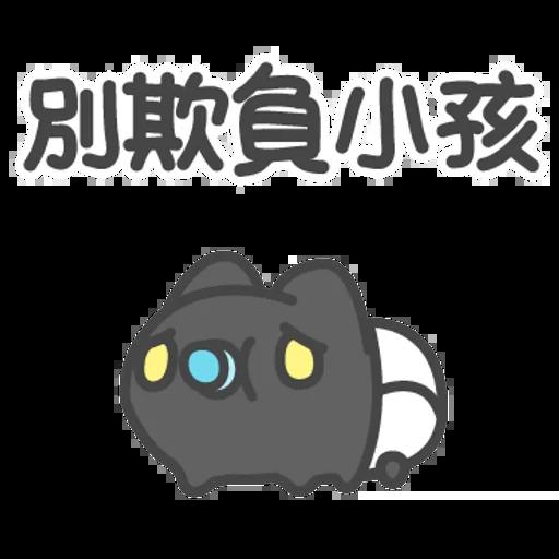 貓貓蟲咖波-貓蟲大百科 - Sticker 7