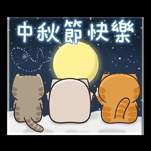 白爛貓秋季貼圖 - Sticker 16