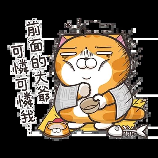 白爛貓秋季貼圖 - Sticker 9