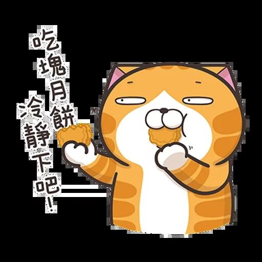 白爛貓秋季貼圖 - Sticker 11