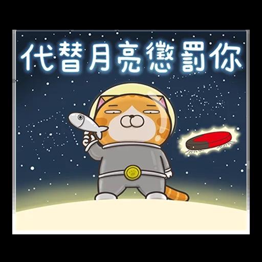 白爛貓秋季貼圖 - Sticker 3