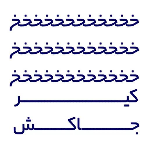 کس نگو - Sticker 11