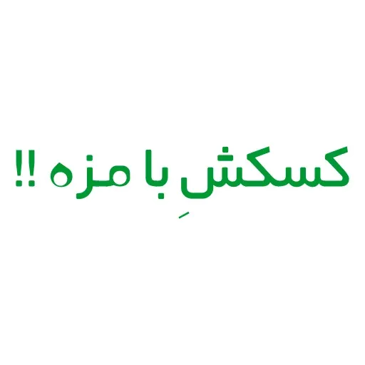 کس نگو - Sticker 9