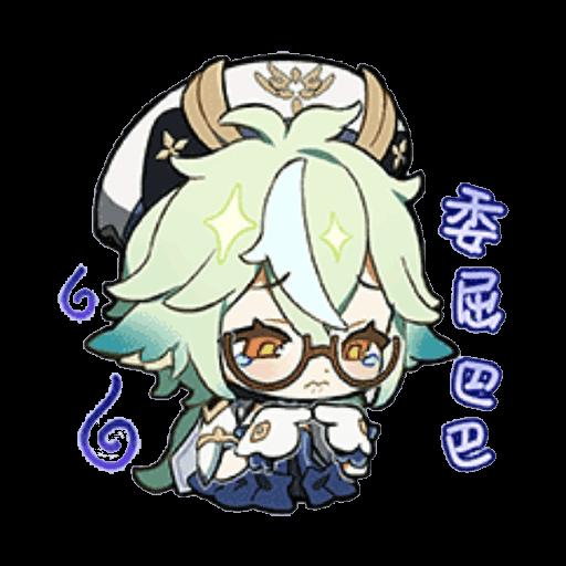 Genshin Impact 原神 表情包 2 分享 - Sticker 3
