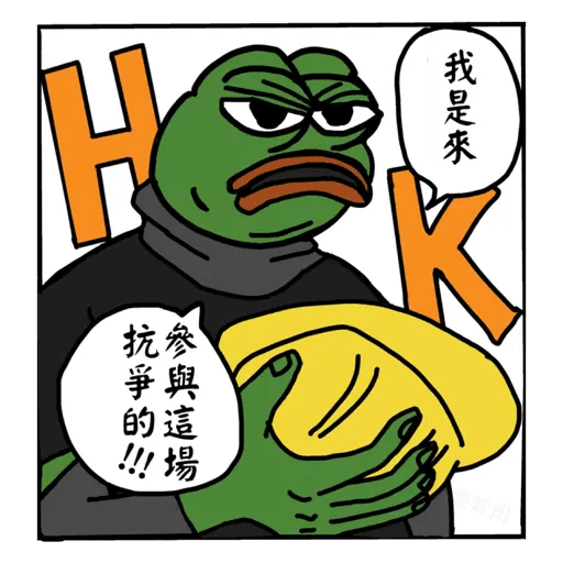 HK PEPE - Sticker 12