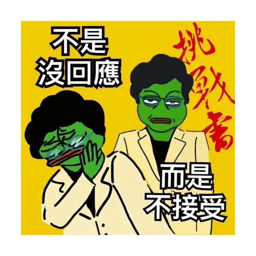 HK PEPE - Sticker 11