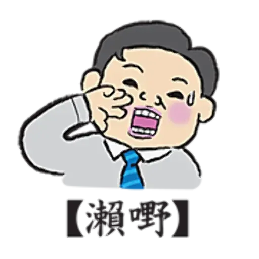 老餅 - Sticker 12