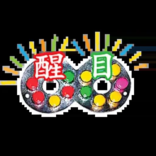 老餅 - Sticker 24