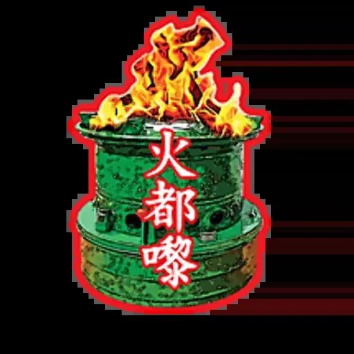 老餅 - Sticker 1