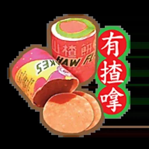老餅 - Sticker 2