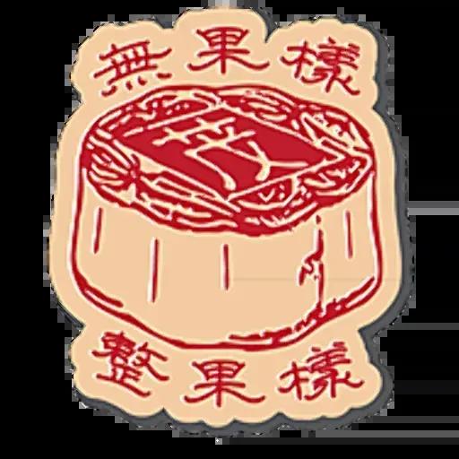 老餅 - Sticker 7