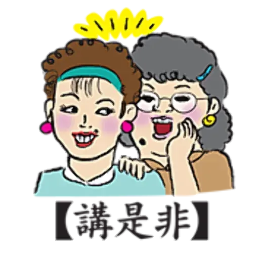 老餅 - Sticker 10