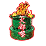 老餅 - Tray Sticker