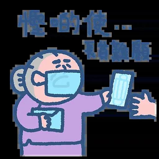 阿婆口罩 - Sticker 3