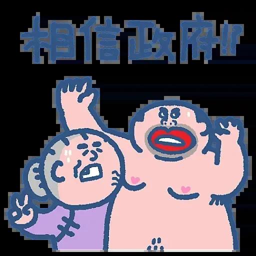 阿婆口罩 - Sticker 1
