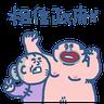 阿婆口罩 - Tray Sticker